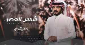 Shams Al-Asr