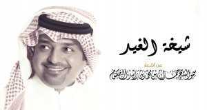 Sheikhet El Gheed