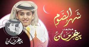 Shhar Al Soum