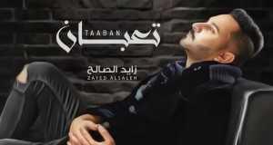 Taaban