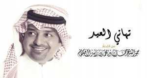 Tahany Al Eid