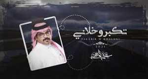 Takbeer Wa Khalani