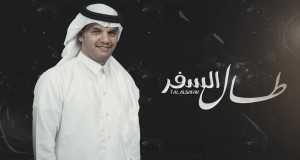 Tal Al Safar