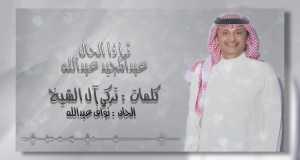 Tar Za Alhal