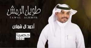 Tawel Alrmsh