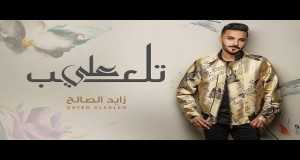 Telaab Alay