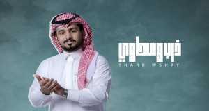 Tharb Wshay