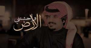 Wahashtani Al'ard (Hsryaan)