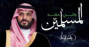 Wali Ahd Al Muslimin