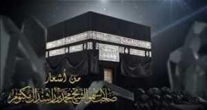 Waqaft Amam Babek