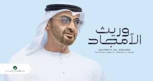 Wareth Al Amjad