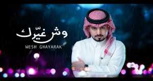 Wesh Ghayark