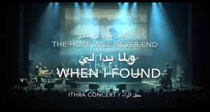 When I Found