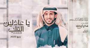 Ya 3Athleen Al Galb