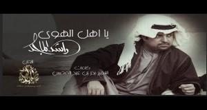 Ya Ahl El Hawa