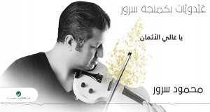 Ya Ghali Al Athman
