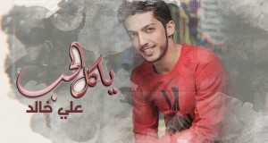 Yaa Kell Al7Ob