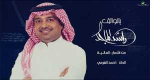 Yal Watheq