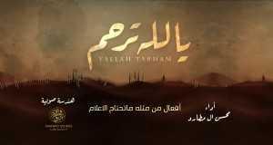 Yallah Terham