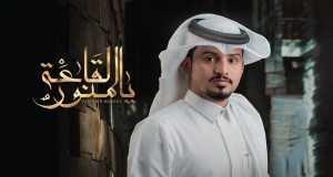 Yamnwr Alqaea