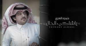 Yashaky Alhaal