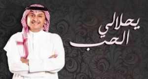 Yehlaly Al Hob