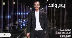 Yoom Wahed