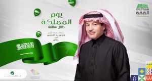 Youm Al Mamlakah
