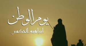Youm Al Watan