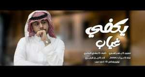 Yyakfi Ghiab