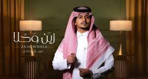Zain Whala