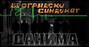 Danima Music Video