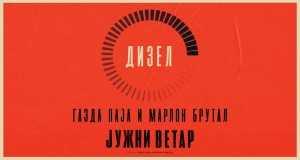Dizel (Juzni Vetar Soundtrack)