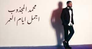 Ajmal Ayam El Omer