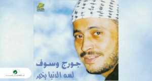 Al Hob Al Kebir