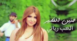 Alhob Rbane