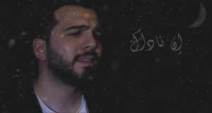 Allah Ya Allah (Cover)