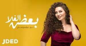 Baadh Al Ghala