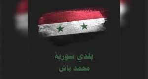 Balady Syria
