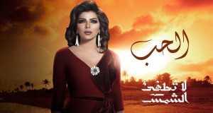Elhob - La Totfe2 Elshams