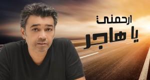 Erhamny Ya Hajer