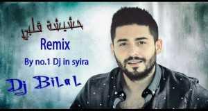 Hashisht Albi (Remix)