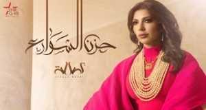 Hezn El Shawarei
