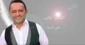 Kaleb Ghaleb