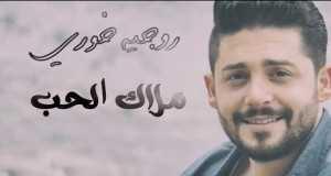 Malak El Hob