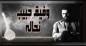 Nahaleh