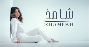 Shamekh