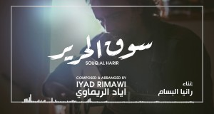 Souq Al Harir