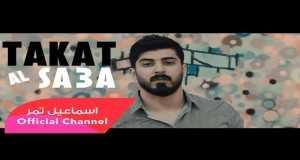Takat Al Sa3A