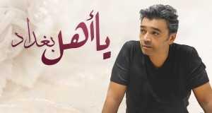 Ya Ahl Baghdad
